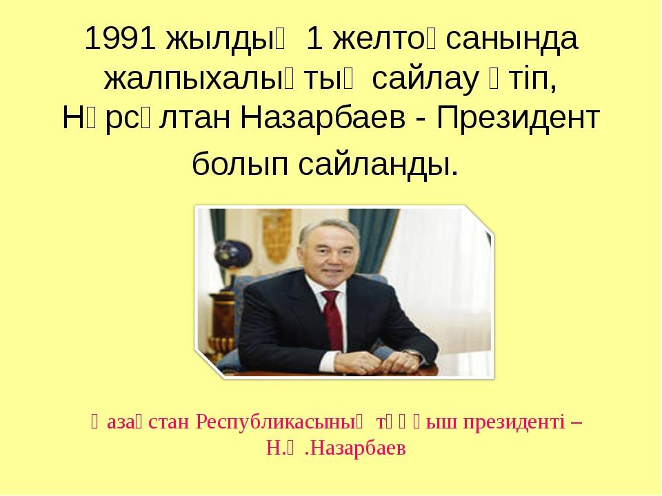 1991 жылдың 1 желтоқсанында жалпыхалықтық сайлау өтіп, Нұрсұлтан Назарбаев -...