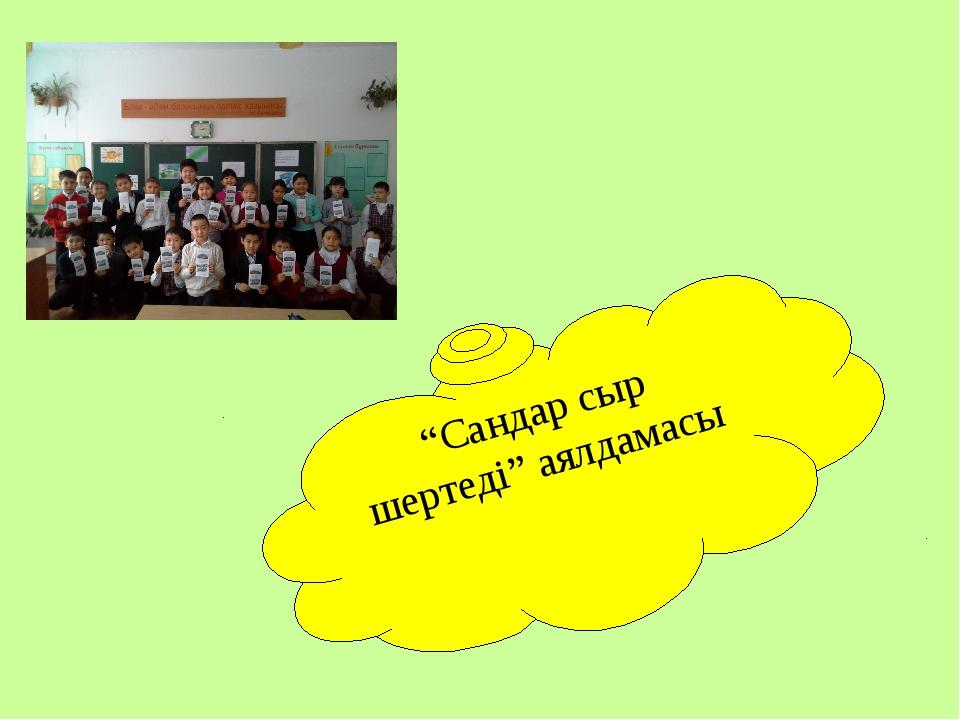 """""""Сандар сыр шертеді"""" аялдамасы"""