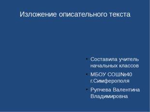Изложение описательного текста Составила учитель начальных классов МБОУ СОШ№4