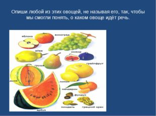 Опиши любой из этих овощей, не называя его, так, чтобы мы смогли понять, о ка