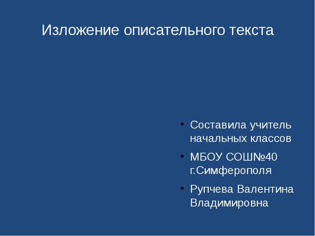 Изложение описательного текста Составила учитель начальных классов МБОУ СОШ№4...