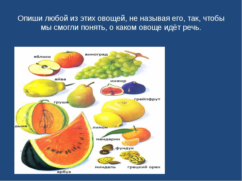 Опиши любой из этих овощей, не называя его, так, чтобы мы смогли понять, о ка...