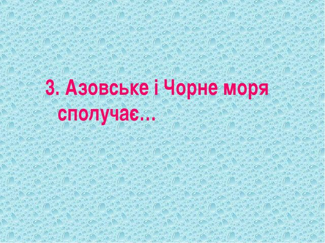 3. Азовське і Чорне моря сполучає…