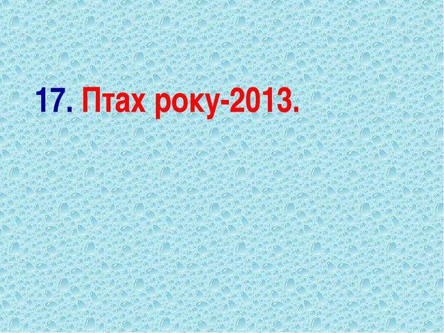 17. Птах року-2013.