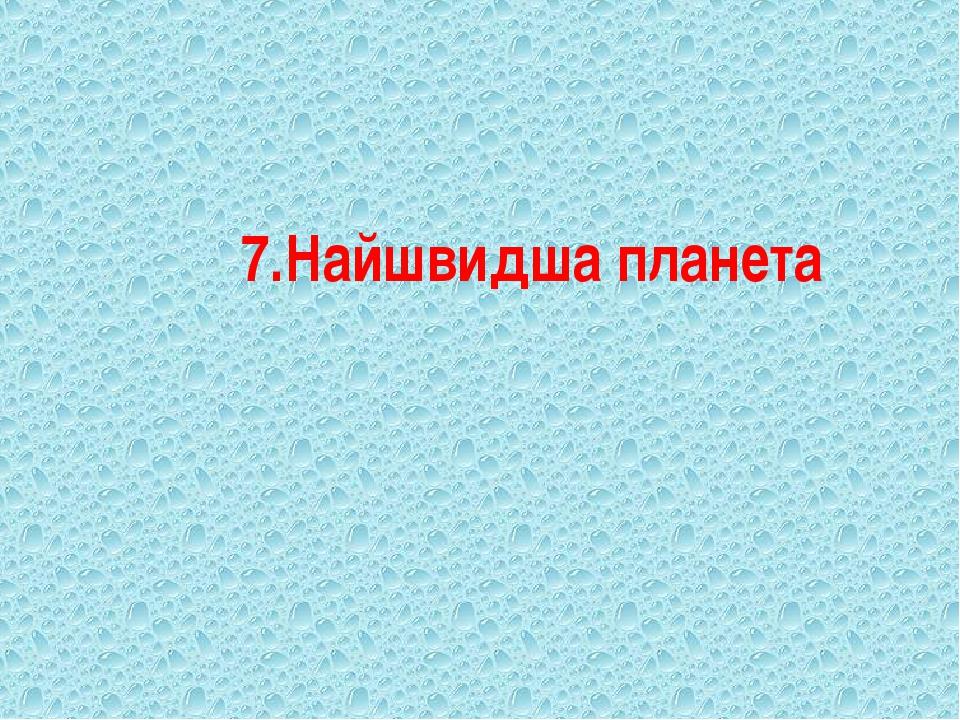 7.Найшвидша планета