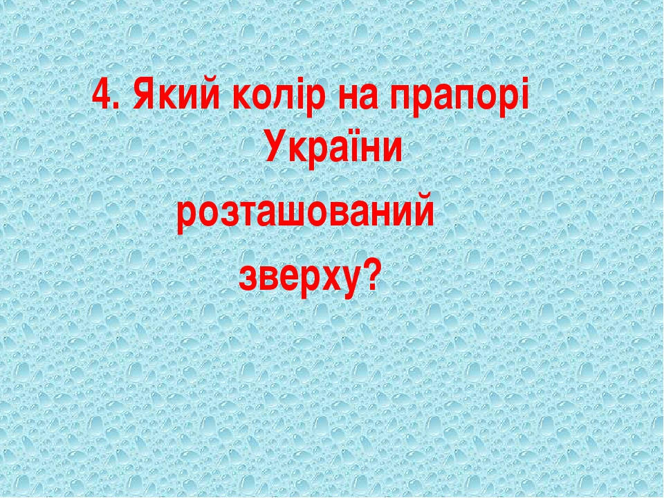4. Який колір на прапорі України розташований зверху?