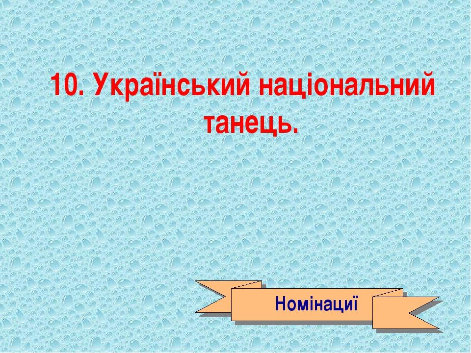 10. Український національний танець. Номінациї