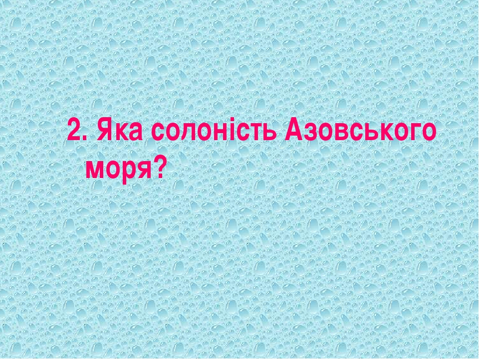 2. Яка солоність Азовського моря?