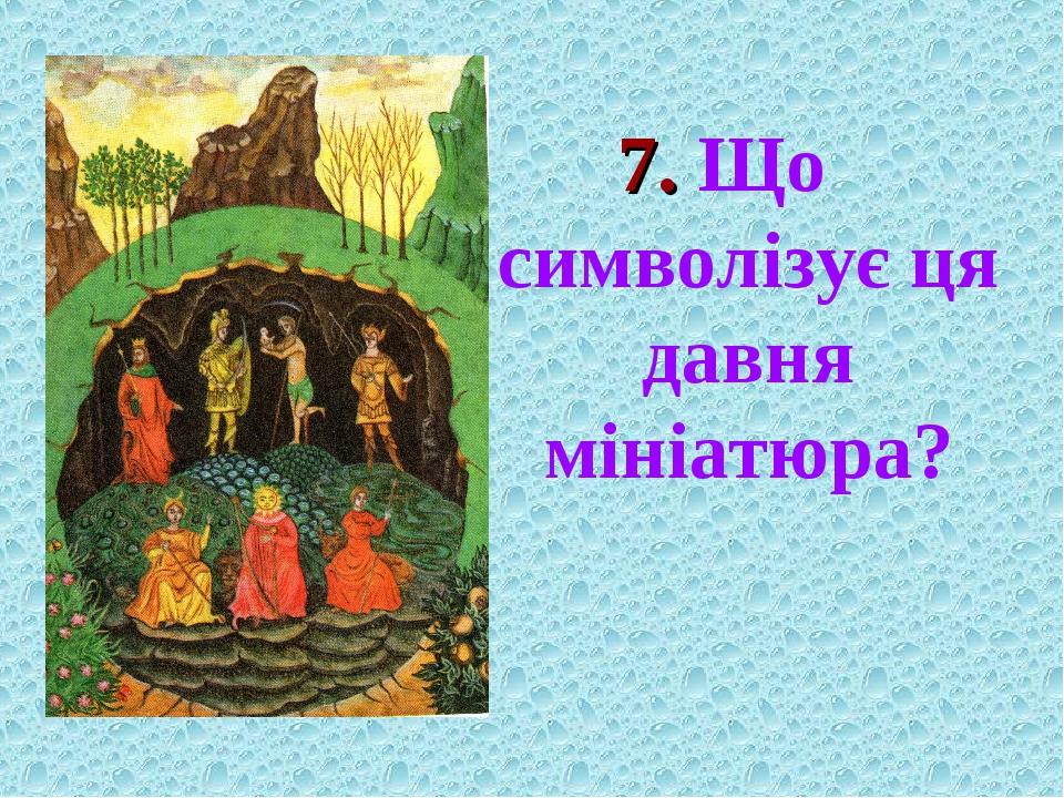 7. Що символізує ця давня мініатюра?
