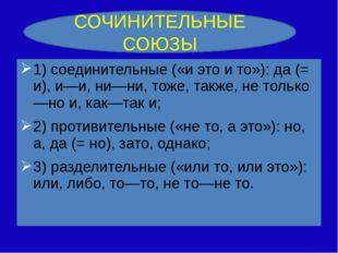 1) соединительные («и это и то»): да (= и), и—и, ни—ни, тоже, также, не толь