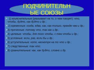 1) изъяснительные (указывают на то, о чем говорят): что, чтобы, будто, как б