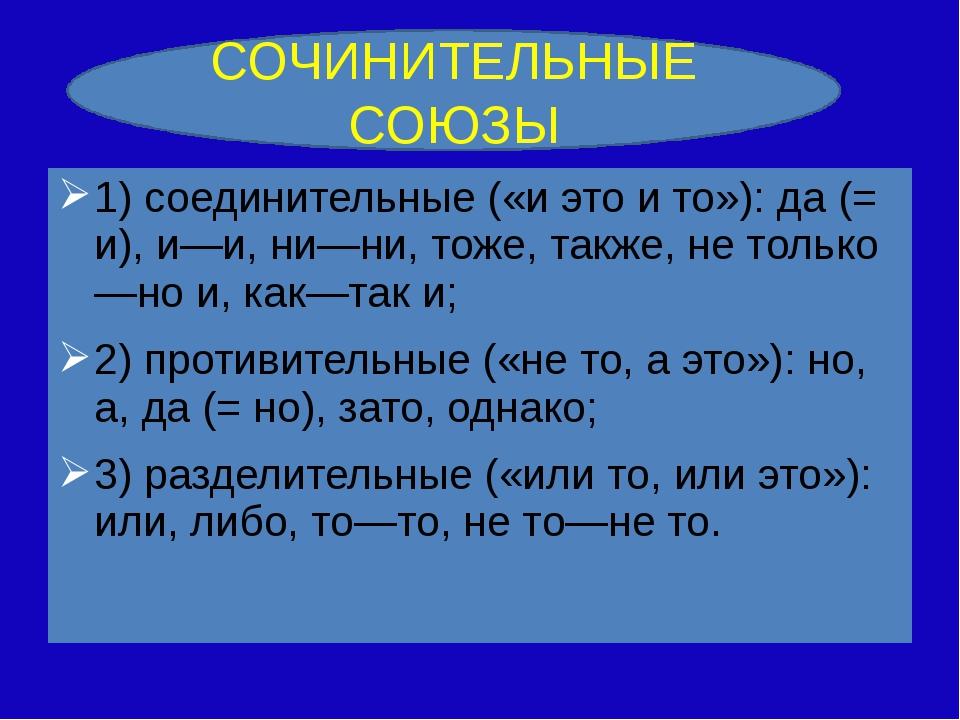1) соединительные («и это и то»): да (= и), и—и, ни—ни, тоже, также, не толь...