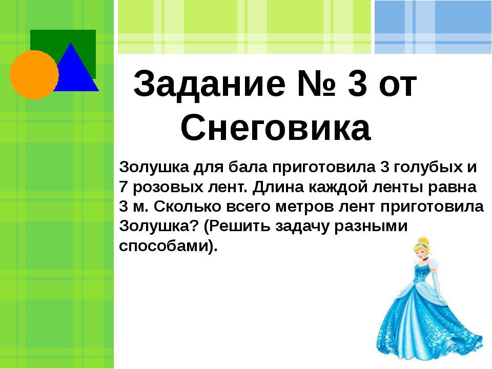 Задание № 3 от Снеговика Золушка для бала приготовила 3 голубых и 7 розовых л...