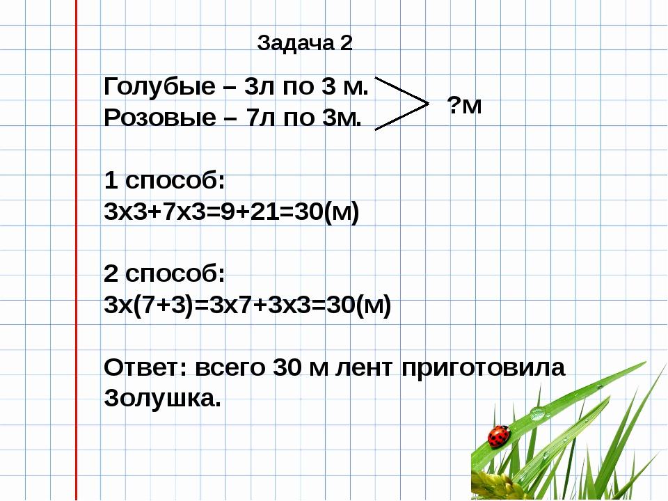 Голубые – 3л по 3 м. Розовые – 7л по 3м. 1 способ: 3х3+7х3=9+21=30(м) 2 спос...