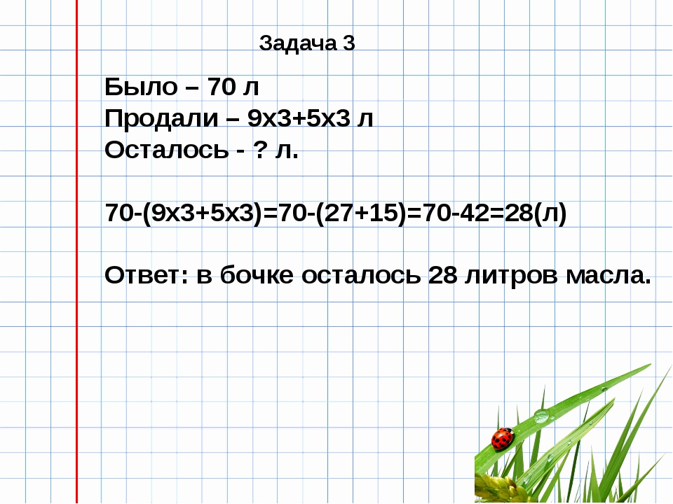 Было – 70 л Продали – 9х3+5х3 л Осталось - ? л. 70-(9х3+5х3)=70-(27+15)=70-4...
