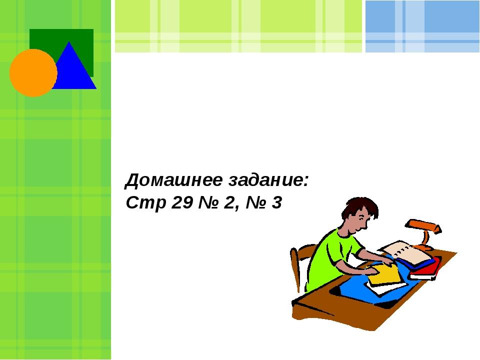 Домашнее задание: Стр 29 № 2, № 3