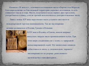 Начиная с IX века н.э., основным поставщиком мыла в Европе стал Марсель бла