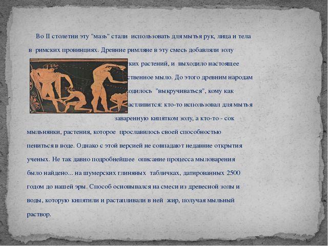 """Во II столетии эту """"мазь"""" стали использовать для мытья рук, лица и тела в ри..."""