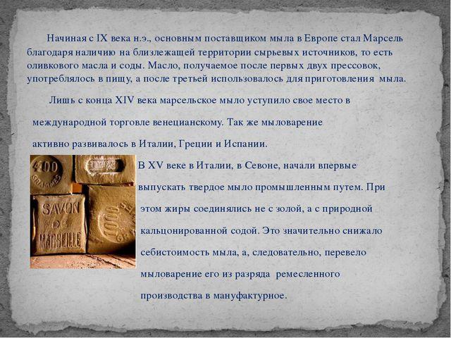 Начиная с IX века н.э., основным поставщиком мыла в Европе стал Марсель бла...