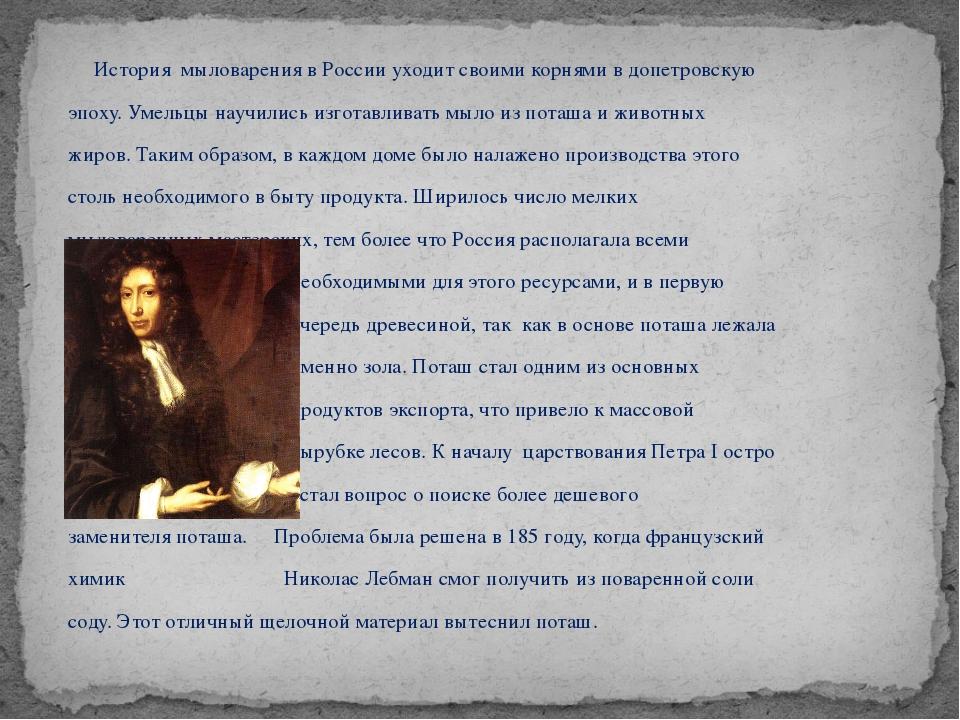 История мыловарения в России уходит своими корнями в допетровскую эпоху. Уме...
