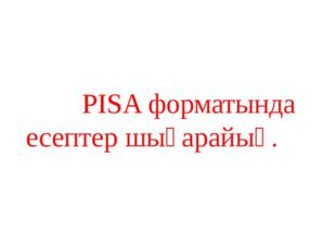 PISA форматында есептер шығарайық.