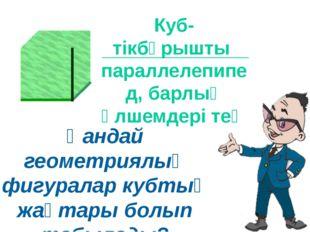 Қандай геометриялық фигуралар кубтың жақтары болып табылады? Куб-тікбұрышты п