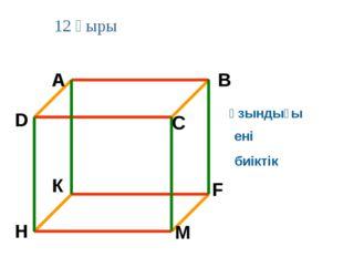 12 қыры ұзындығы ені биіктік A B C D К F М H