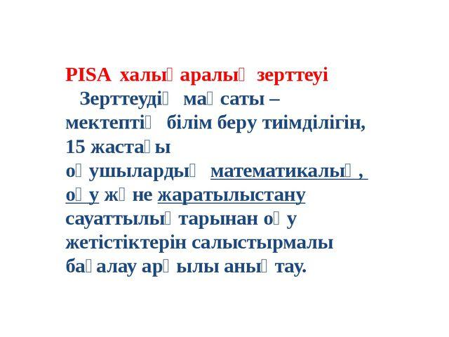 PISA халықаралық зерттеуі Зерттеудің мақсаты – мектептің білім беру тиімділіг...