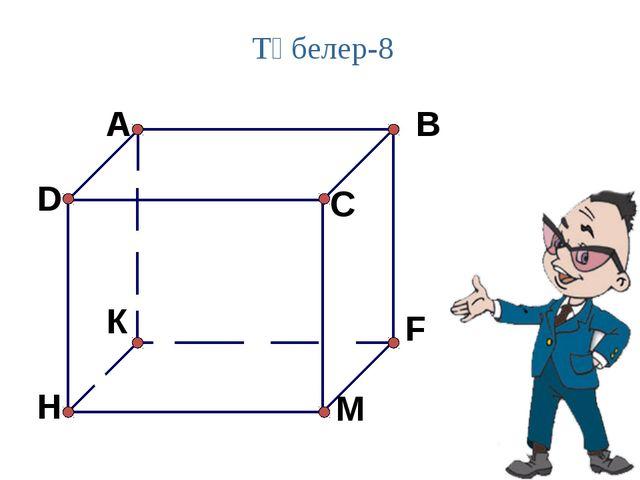 Төбелер-8 A B C D К F М H