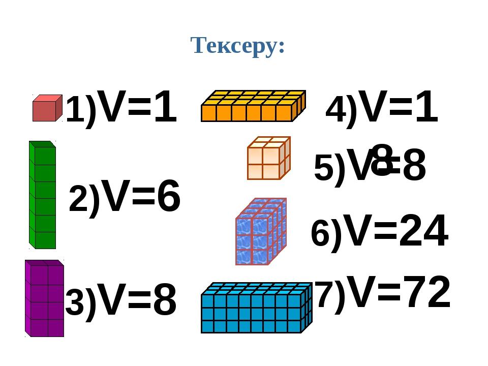 Тексеру: 1)V=1 2)V=6 3)V=8 4)V=18 7)V=72 5)V=8 6)V=24