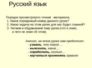 Русский язык Порядок просмотрового чтения материала: 1. Каков порядковый номе