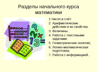 Разделы начального курса математики 1.Число и счёт: 2. Арифметические действи
