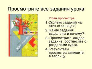 Просмотрите все задания урока План просмотра 1.Сколько заданий на этих страни
