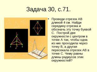 Задача 30, с.71. Проведи отрезок АВ длиной 4 см. Найди середину отрезка и обо