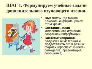 ШАГ 1. Формулируем учебные задачи дополнительного изучающего чтения. Выяснить