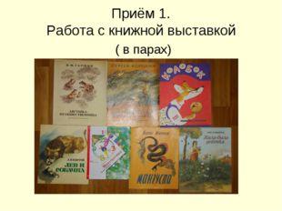 Приём 1. Работа с книжной выставкой ( в парах)