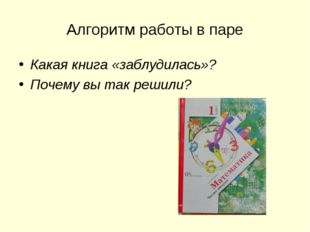 Алгоритм работы в паре Какая книга «заблудилась»? Почему вы так решили?