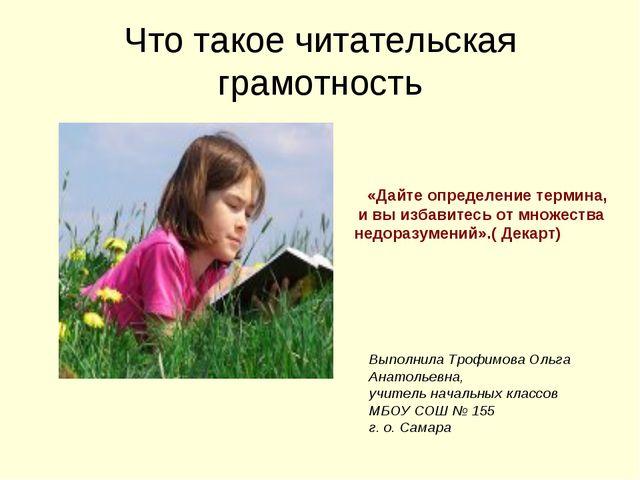 Что такое читательская грамотность «Дайте определение термина, и вы избавитес...
