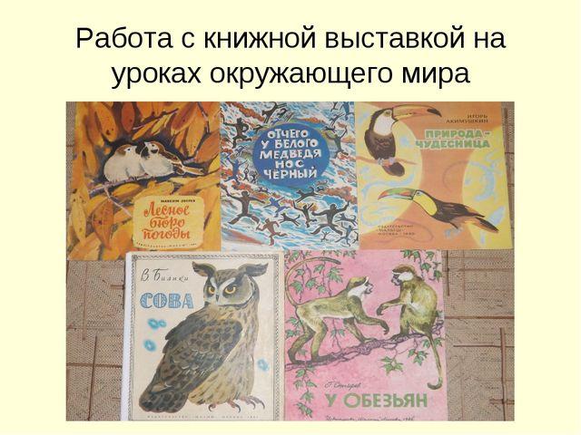 Работа с книжной выставкой на уроках окружающего мира