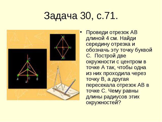 Задача 30, с.71. Проведи отрезок АВ длиной 4 см. Найди середину отрезка и обо...