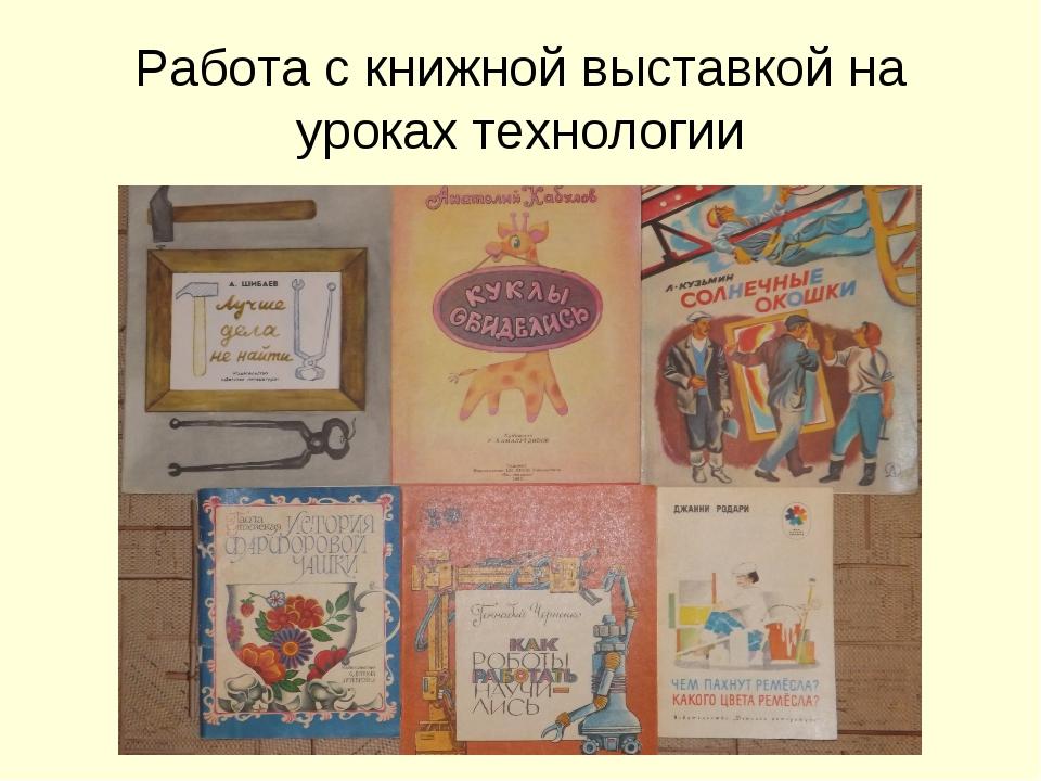 Работа с книжной выставкой на уроках технологии