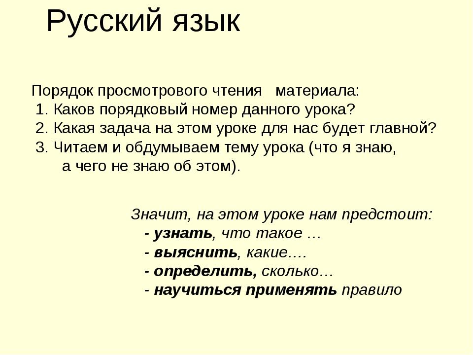 Русский язык Порядок просмотрового чтения материала: 1. Каков порядковый номе...