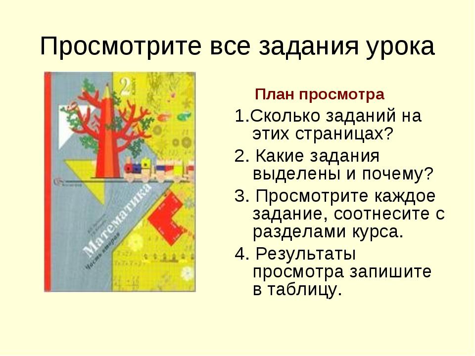 Просмотрите все задания урока План просмотра 1.Сколько заданий на этих страни...