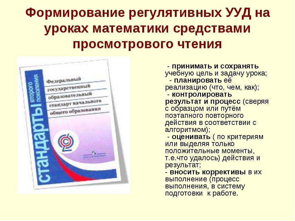 Формирование регулятивных УУД на уроках математики средствами просмотрового ч...