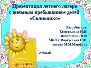Презентация летнего лагеря с дневным пребыванием детей «Солнышко» Разработала