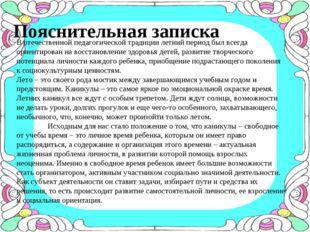 Пояснительная записка В отечественной педагогической традиции летний период б