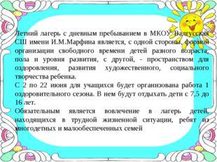 Летний лагерь с дневным пребыванием в МКОУ Валгусская СШ имени И.М.Марфина я