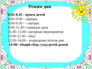 8.30–8.45 - прием детей 8.45–9.00 – зарядка 9.00–9.30 - – завтрак 9.30–11.45