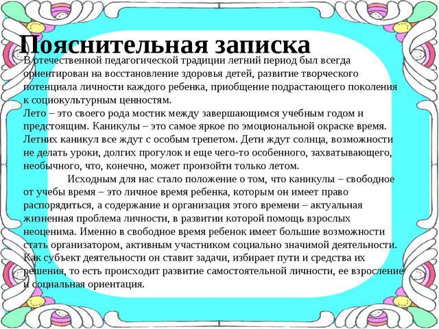 Пояснительная записка В отечественной педагогической традиции летний период б...