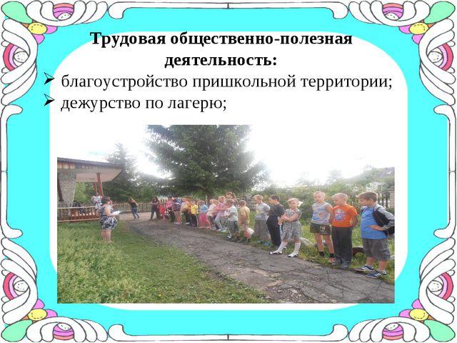 Трудовая общественно-полезная деятельность: благоустройство пришкольной терри...